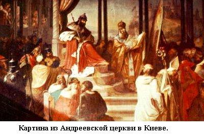 Картина из Андреевской церкви в Киеве